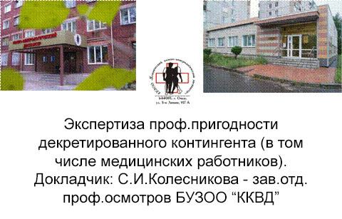 Шоферская Комиссия Омск